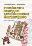 Українське народне декоративне мистецтво. Навчальний посібник