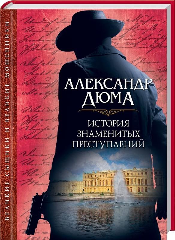 """Купить книгу """"История знаменитых преступлений"""""""