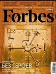 Forbes (февраль 2016)