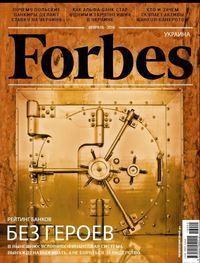 """Купить книгу """"Forbes (февраль 2016)"""""""