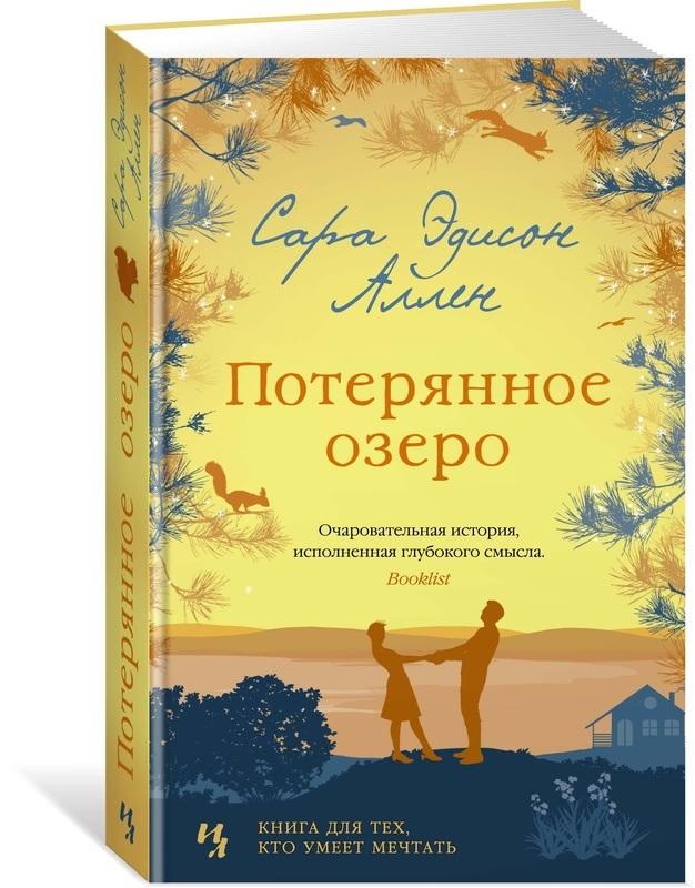 """Купить книгу """"Потерянное озеро"""""""