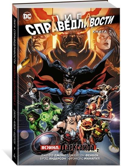 """Купить книгу """"Лига Справедливости. Книга 7. Война Дарксайда. Часть 2"""""""