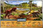 """Купить книгу """"Детская энциклопедия Динозавры"""""""
