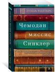 """Купить книгу """"Чемодан миссис Синклер"""""""