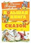 Большая книга сказок - купить и читать книгу