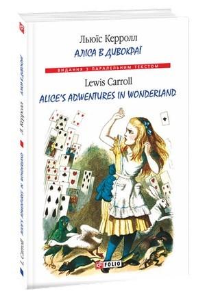 """Купить книгу """"Аліса в Дивокраї / Alice's Adventures in Wonderland"""""""