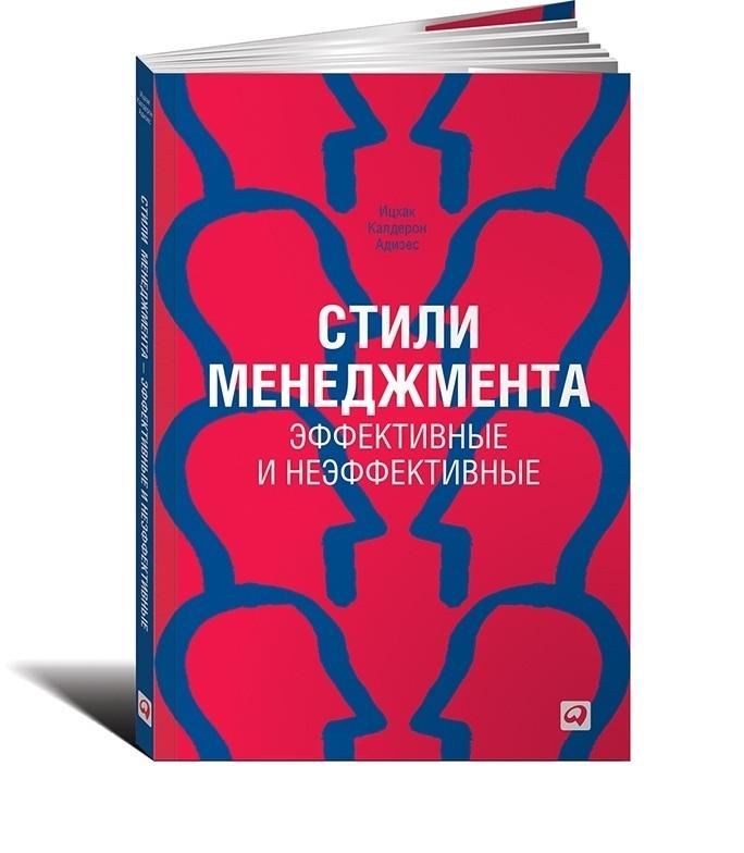 """Купить книгу """"Стили менеджмента - эффективные и неэффективные"""""""