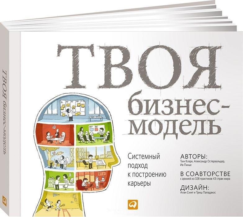 """Купить книгу """"Твоя бизнес-модель. Системный подход к построению карьеры"""""""