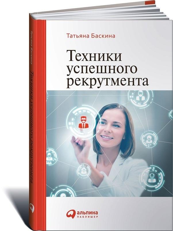 "Купить книгу ""Техники успешного рекрутмента"""