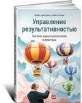 """Купить книгу """"Управление результативностью. Cистема оценки результатов в действии"""""""