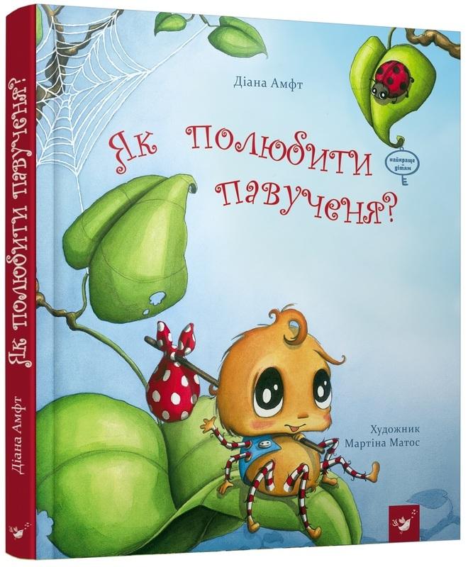 """Купить книгу """"Як полюбити павученя?"""""""