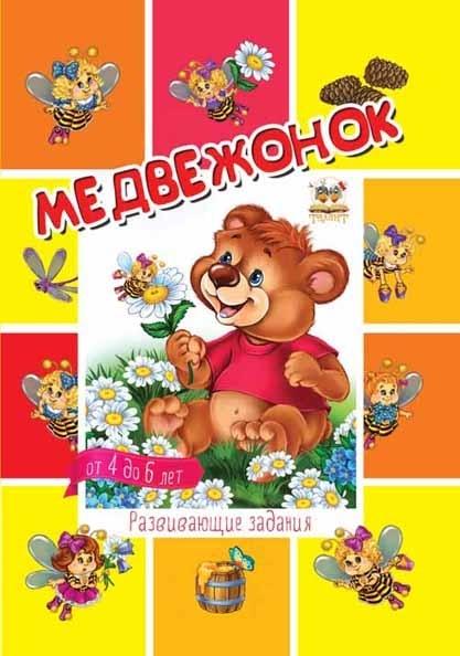 """Купить книгу """"Медвежонок"""""""