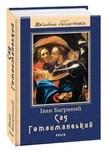 Сад Гетсиманський - купить и читать книгу