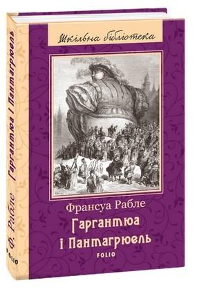 """Купить книгу """"Гаргантюа і Пантагрюель"""""""