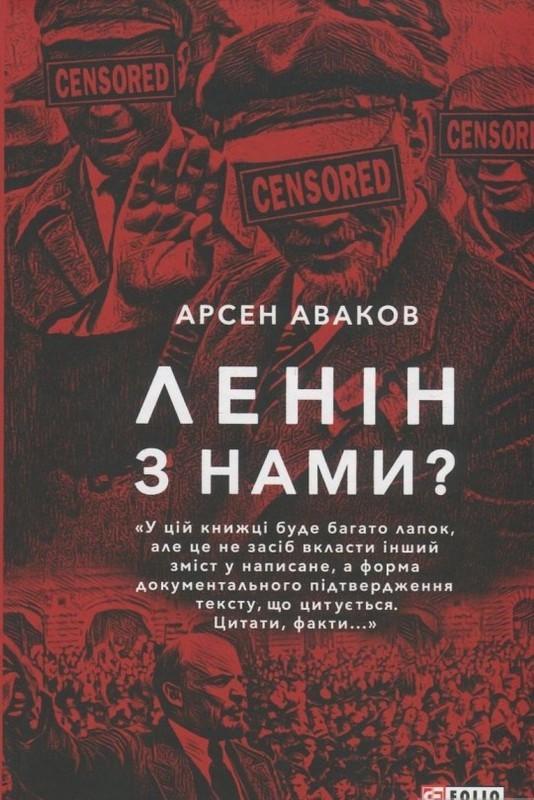 """Купить книгу """"Ленін з нами?"""""""