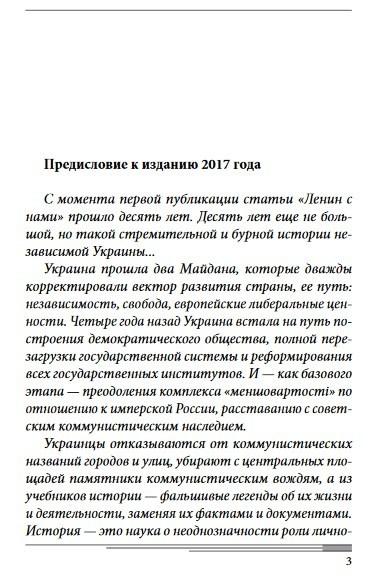 """Купить книгу """"Ленин с нами?"""""""