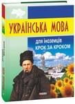 Українська мова для іноземців. Крок за кроком - купить и читать книгу