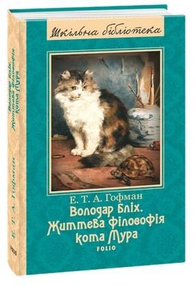 """Купить книгу """"Володар бліх. Життєва філософія кота Мура"""""""