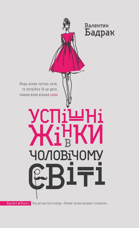 """Купить книгу """"Успішні жінки в чоловічому світі"""""""