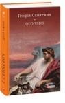 "Купить книгу ""Quo vadis (Камо грядеши)"""