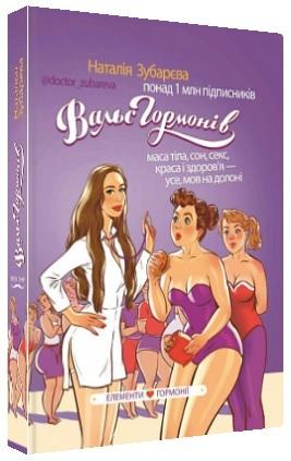 """Купить книгу """"Вальс гормонів: вага, сон, секс, краса і здоров'я - усе, мов на долоні"""""""