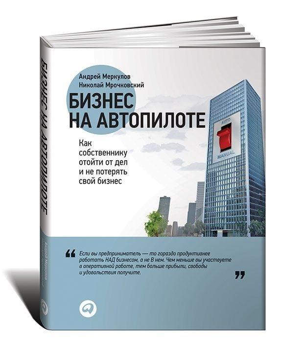 """Купить книгу """"Бизнес на автопилоте. Как собственнику отойти от дел и не потерять свой бизнес"""""""