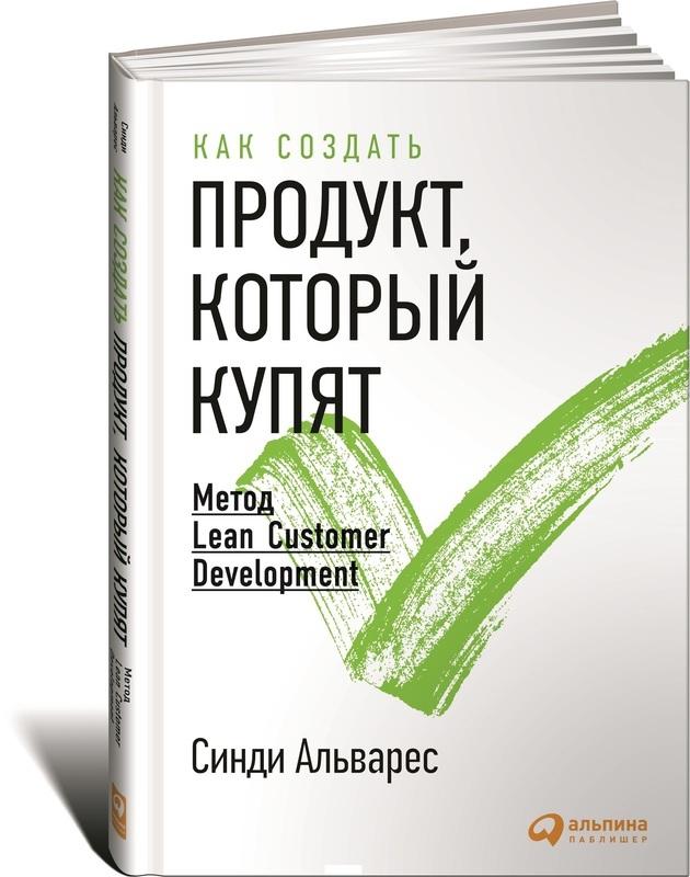 """Купить книгу """"Как создать продукт, который купят. Метод Lean Customer Development"""""""