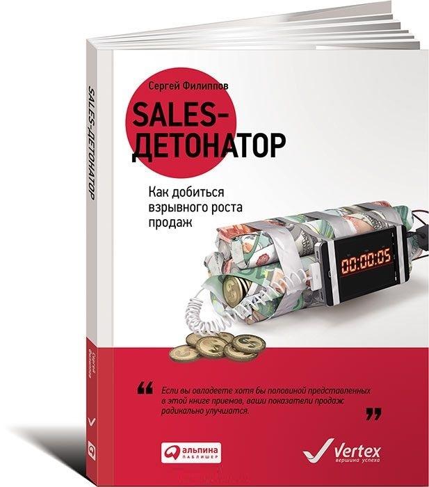 """Купить книгу """"Sales-детонатор. Как добиться взрывного роста продаж"""""""