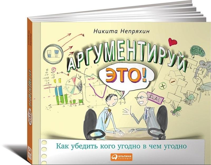 """Купить книгу """"Аргументируй это! Как убедить кого угодно в чем угодно"""""""