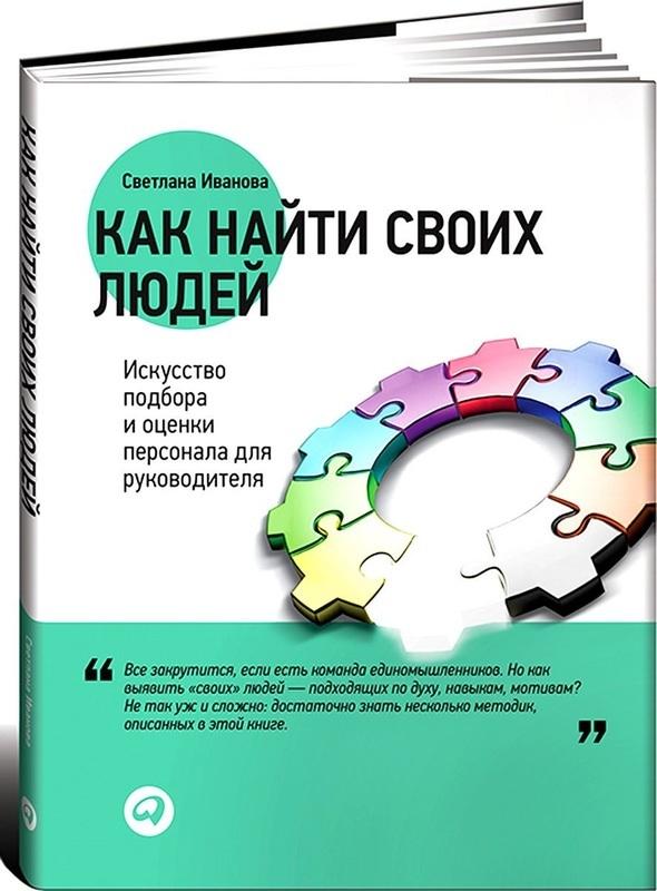 """Купить книгу """"Как найти своих людей. Искусство подбора и оценки персонала для руководителя"""""""