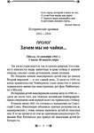 """Купить книгу """"Город Антонеску. Книга 1"""""""
