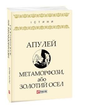 "Купить книгу ""Метаморфози, або Золотий осел"""