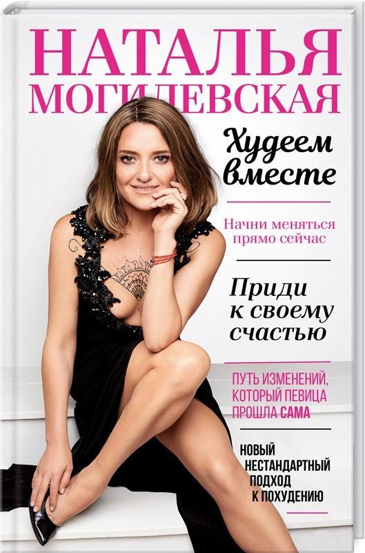 """Купить книгу """"Наталья Могилевская. Худеем вместе"""""""