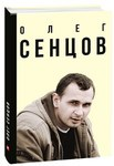 "Купить книгу ""Олег Сенцов"""