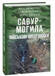 Савур-Могила. Військові щоденники - купити і читати книгу