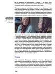 """Купить книгу """"Культ предків. Нетуристичні звичаї України"""""""