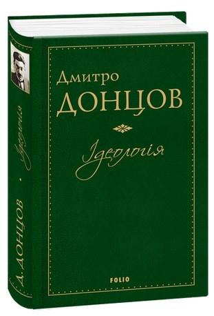 """Купить книгу """"Ідеологія"""""""