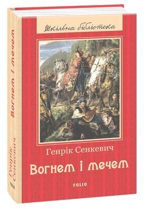 """Купить книгу """"Вогнем і мечем"""""""