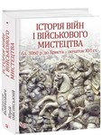Історія війн і військового мистецтва. У трьох томах. Том 1 (бл. 3060 р. до Христа — початок ХVІ ст.)