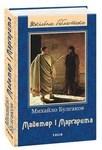 Майстер і Марґарита - купить и читать книгу
