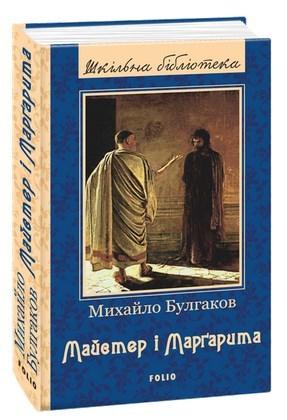 """Купить книгу """"Майстер і Марґарита"""""""