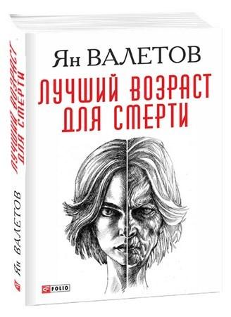 """Купить книгу """"Лучший возраст для смерти"""""""