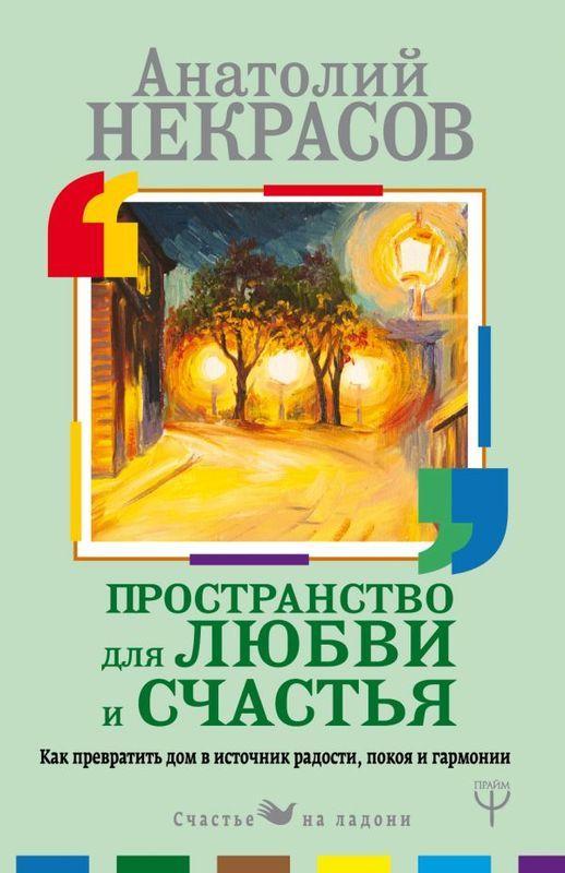 """Купить книгу """"Пространство для любви и счастья. Как превратить дом в источник радости, покоя и гармонии"""""""