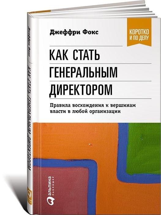"""Купить книгу """"Как стать генеральным директором. Правила восхождения к вершинам власти в любой организации"""""""