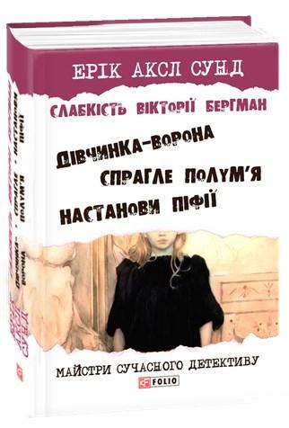 """Купить книгу """"Слабкість Вікторії Бергман"""""""