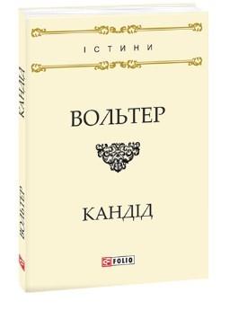 """Купить книгу """"Кандід, або Оптимізм"""""""