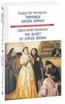 Таємниця патера Брауна/ The Secret of Father Brown