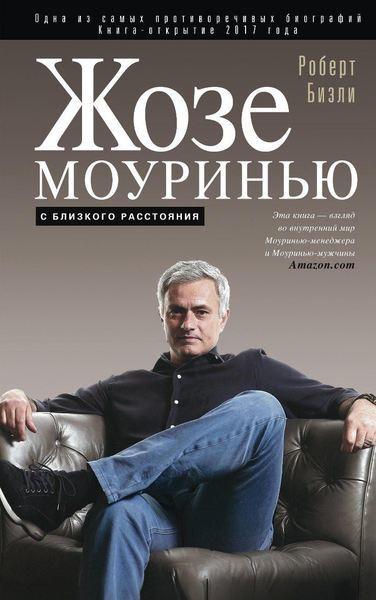 """Купить книгу """"Жозе Моуринью"""""""