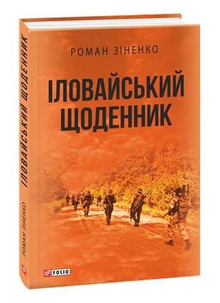 """Купить книгу """"Іловайський щоденник"""""""