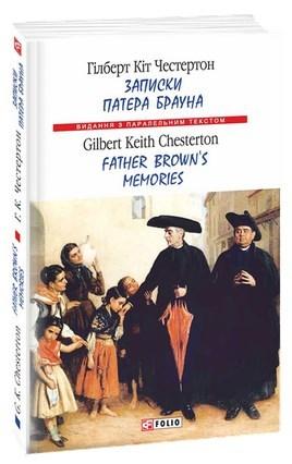 "Купить книгу ""Записки патера Брауна / Father Brown's Memories"""